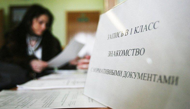В Москве началась запись учеников в первый класс