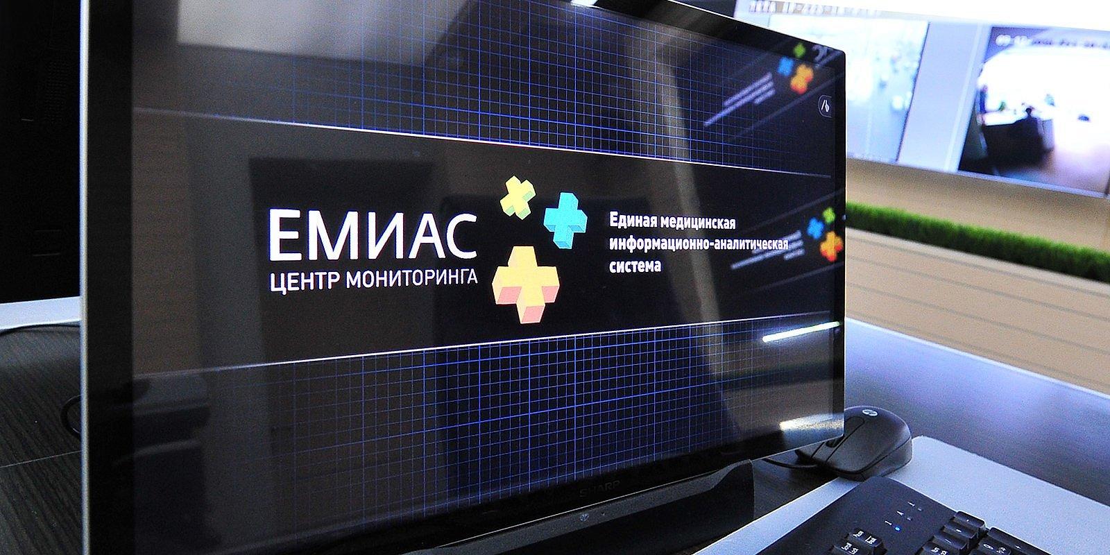 Анастасия Ракова рассказала о внедрении системы ЕМИАС в столичных клиниках